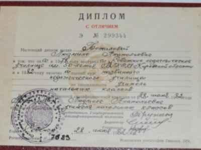 Диплом об окончании Советского педучилища